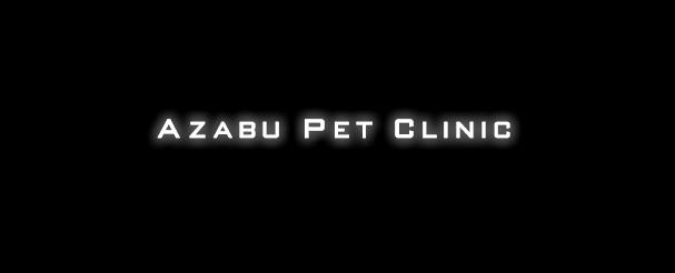 ペット診療事業